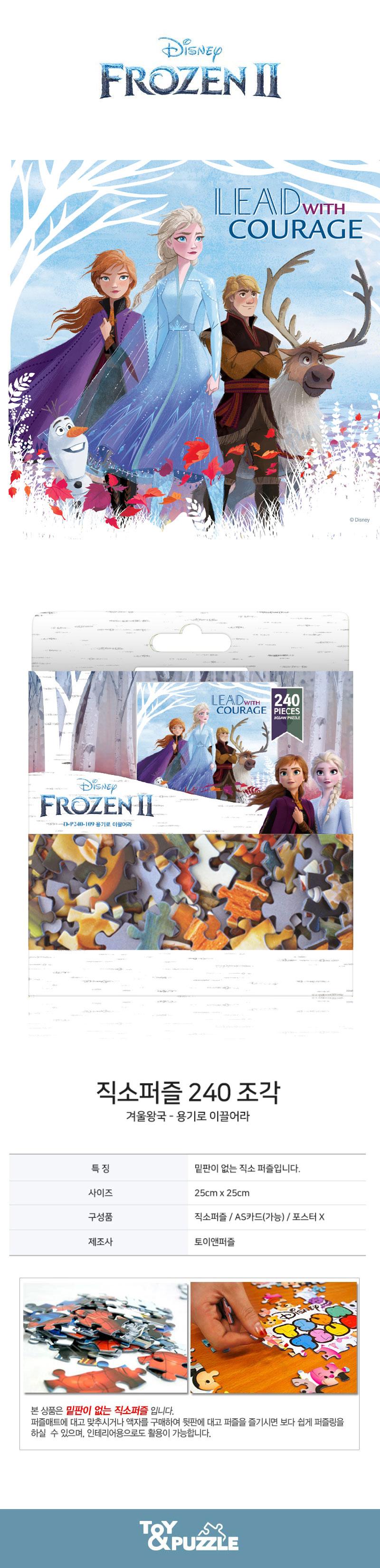 겨울왕국2 용기로 이끌어라 디즈니 240피스 직소퍼즐 - 보드게임 친구들, 5,600원, 조각/퍼즐, 캐릭터 직소퍼즐