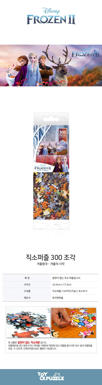 겨울왕국2 겨울의 시작 디즈니 300피스 직소퍼즐 - 보드게임 친구들, 6,400원, 조각/퍼즐, 캐릭터 직소퍼즐